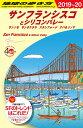B04 地球の歩き方 サンフランシスコとシリコンバレー 2019〜2020 [ 地球の歩き方編集室 ]