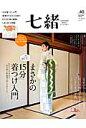 七緒(vol.40)