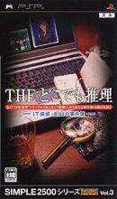 THE どこでも推理 〜IT探偵:全68の事件簿〜 SIMPLE2500シリーズPortable!! Vol.3