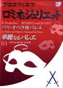 【謝恩価格本】華麗なるバレエ 3 ロミオとジュリエット