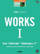 "STAGEA パーソナル 5〜3級 Vol.59 安藤ヨシヒロ8 『WORKS 1 〜from ""mindscape""""mindscape<<2""』"