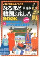 なるほど韓国おもしろBOOK(1)