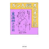 ガン入院オロオロ日記 (文春文庫)