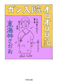 ガン入院オロオロ日記 (文春文庫) [ 東海林 さだお ]