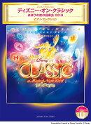 ピアノソロ ディズニー・オン・クラシック 〜まほうの夜の音楽会2018 ピアノ・セレクション
