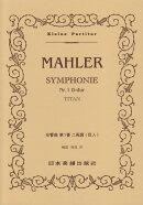 No.373 マーラー 交響曲第1番 ニ長調 「巨人」