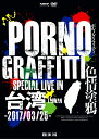 PORNOGRAFFITTI 色情塗鴉 Special Live in Taiwan(初回生産限定盤) [ ポルノグラフィティ ]