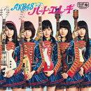 ハート・エレキ(TypeK 通常盤 CD+DVD)