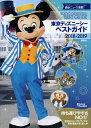 東京ディズニーシーベストガイド 2018-2019 (Disney in Pocket) [ 講談社 ]