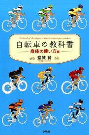自転車の教科書 -身体の使い方編ー [ 堂城 賢 ]