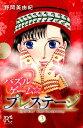 パズルゲーム☆プレステージ(3) (ボニータコミックス) [ 野間美由紀 ]