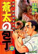 蒼太の包丁(32)