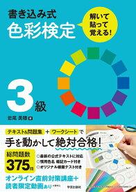 書き込み式 色彩検定3級 解いて・貼って・覚える! [ 岩尾 美穂 ]