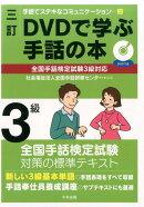三訂 DVDで学ぶ手話の本 全国手話検定試験3級対応
