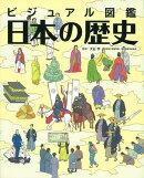 ビジュアル図鑑 日本の歴史