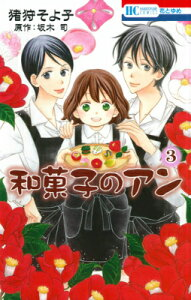 和菓子のアン(3) (花とゆめコミックス) [ 猪狩そよ子 ]