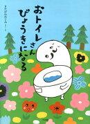 おトイレさんびょうきになる