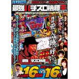 DVD>最強パチスロ機種王決定戦 (<DVD>)