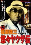 実録悠々ヤクザ伝福原陸三(侠客稼業編)