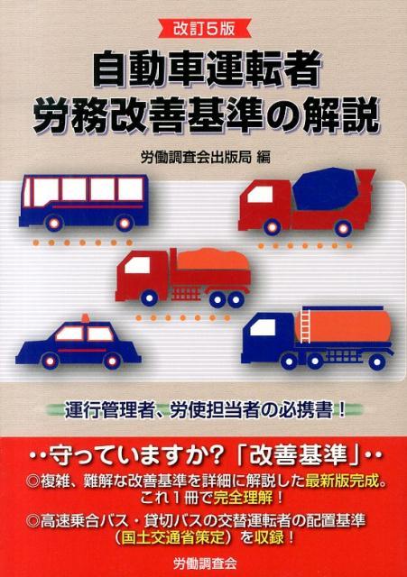 自動車運転者労務改善基準の解説改訂5版 [ 労働調査会 ]