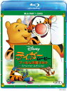ティガームービー/プーさんの贈りもの スペシャル・エディション【Blu-ray】 【Disneyzone】 [ ジム・カミングス ]