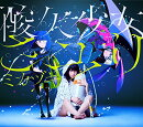 ミカヅキ (初回限定盤 CD+DVD)