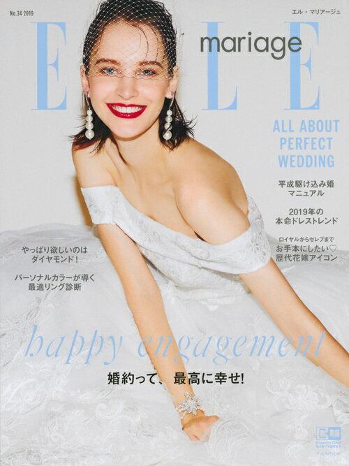 ELLE mariage (エル・マリアージュ) No.34 (エル・マリアージュMOOK) [ ハースト婦人画報社 ]