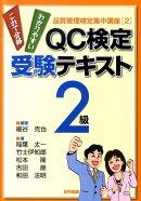 QC検定受験テキスト2級