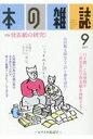 本の雑誌(411号(2017 9)) 特集:背表紙の研究!
