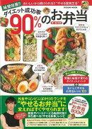 【バーゲン本】味覚改善!!ダイエット成功率90%のお弁当