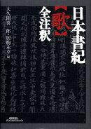 日本書紀〈歌〉全注釈