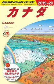 B16 地球の歩き方 カナダ 2019〜2020 [ 地球の歩き方編集室 ]
