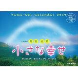 岡田光司小さな幸せカレンダー ([カレンダー])