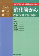 ガイドラインには載っていない消化管がんPractical Treatment