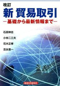 新貿易取引改訂 基礎から最新情報まで [ 石原伸志 ]