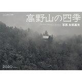 高野山の四季カレンダー(2020) ([カレンダー])
