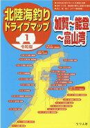 令和版 北陸海釣りドライブマップ1(加賀〜能登〜富山湾)