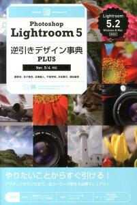 Photoshop Lightroom 5逆引きデザイン事典PLUS Ver.5/4対応 [ 鹿野宏 ]