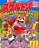 スケルトンYOU BestSelection(17)