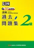 漢検2級過去問題集(平成30年度版)