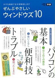 【バーゲン本】ぜんぶやさしいウインドウズ10 [ 安藤 みちこ 他編 ]
