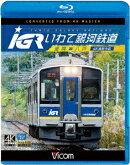 IGRいわて銀河鉄道 4K撮影 盛岡〜八戸【Blu-ray】