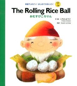 The rolling rice ball (英語でよもう!はじめてのめいさく) [ いもとようこ ]