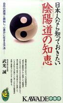 日本人なら知っておきたい陰陽道の知恵