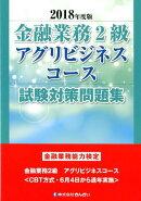金融業務2級アグリビジネスコース試験対策問題集(2018年度版)