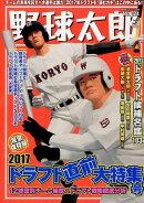 野球太郎(No.024)
