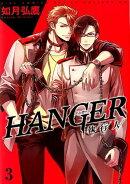 HANGER-執行人ー(3)