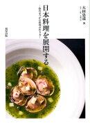 日本料理を展開する