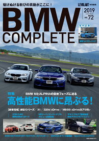 BMW COMPLETE VOL.72 2019 SUMMER