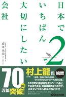 日本でいちばん大切にしたい会社(2)